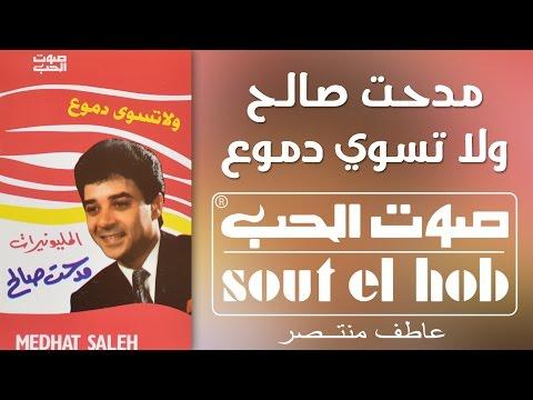 Wala Teswa Demoua Medhat Saleh Official