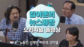 4.25(수) 김어준의뉴스공장 / 노회찬, 이재정, 이우영, 양지열, 김은지