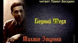 Бедный Федя  Михаил Зощенко   читает Павел Беседин