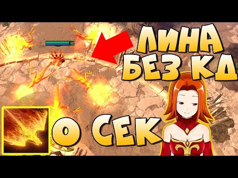 видео: 0 СЕК КД НА СКИЛЛ! ЛИНА - dotan x100 high