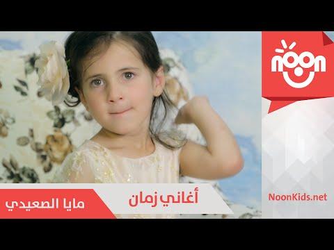 مايا الصعيدي - أغاني زمان  | Maya Alsaidie - Aghani Zaman
