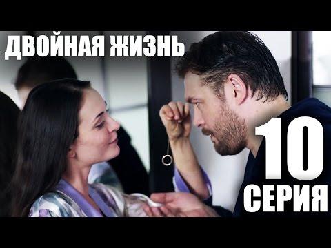 Двойная жизнь Сериал, 3 серия, Русский Сериал мелодрама