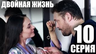 Двойная жизнь Сериал, 10 серия, Русский Сериал мелодрама