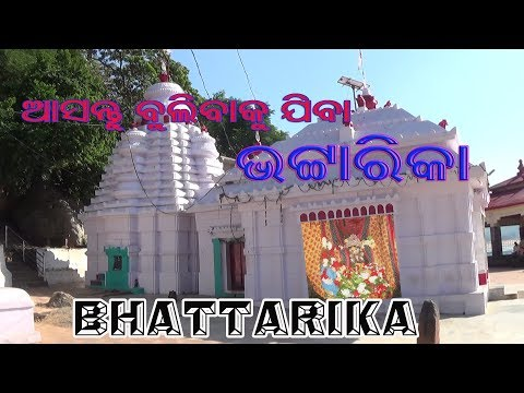 TOURISM PLACES OF ODISHA - BHATTARIKA (CUTTACK DISTRICT)