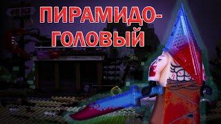 LEGO мультфильм Пирамидоголовый / PYRAMID HEAD stop motion