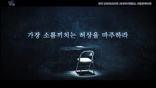 연극[얼음] 홍보영상_30'