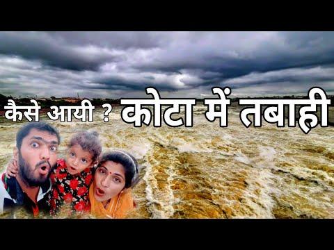 Kota Barrage   Kota Berrage   Kota Water Flood   chambal river in kota