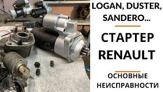 Стартер Renault. Обзор+дефектовка.