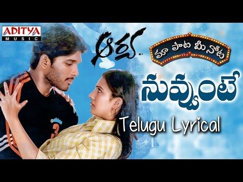 "Nuvvunte Full Song With Telugu Lyrics ||""మా పాట మీ నోట""|| Allu Arjun, Anuradha, Devi Sri Prasad"