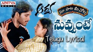 Nuvvunte Full Song With Telugu Lyrics ||