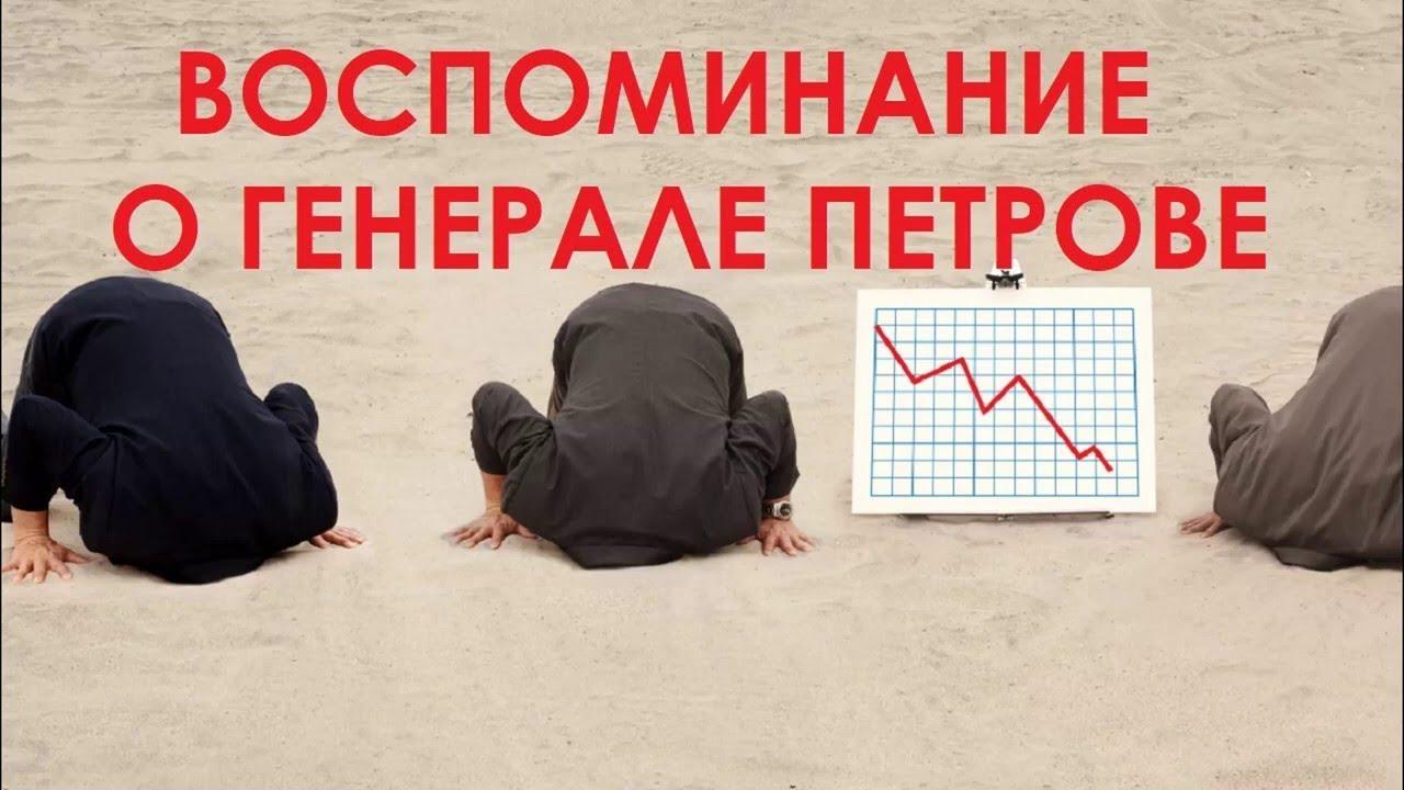 Воспоминание о генерале Петрове #ГолосНарода #НижнийТагил #ВикторРасторгуев
