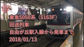 東急5050系(5163F) 回送列車 自由が丘駅入線から発車まで 2018/01/13
