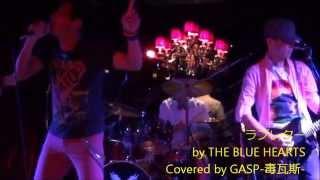「ラブレター」GASP-毒瓦斯- THE BLUE HEARTS Night Vol02 @A*BAR Taipei 20140329 1st Stage