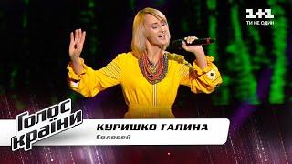 Галина Куришко — \