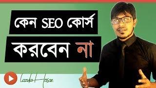 SEO Bangla Tutorial: What Is SEO? Search Engine Optimization শেখার আগে অবশ্যই এই ভিডিও দেখে নিন