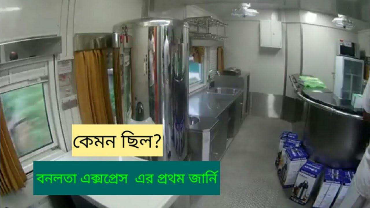 Banalata express first journey !! chapainawabganj To Dhaka semi Non stop Train