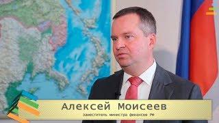 видео Интервью — Алексей Моисеев, заместитель министра финансов РФ