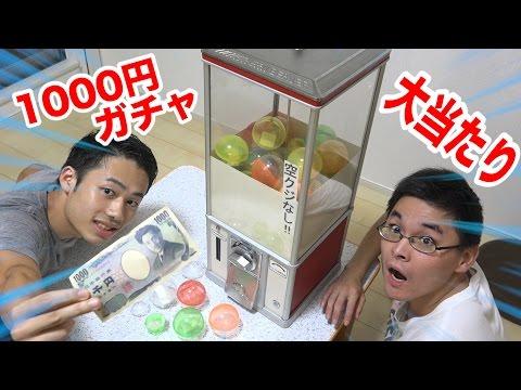 1000円ガチャの本体をゲットして大当たり出した!!