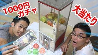 1000円ガチャの本体をゲットして大当たり出した!! thumbnail