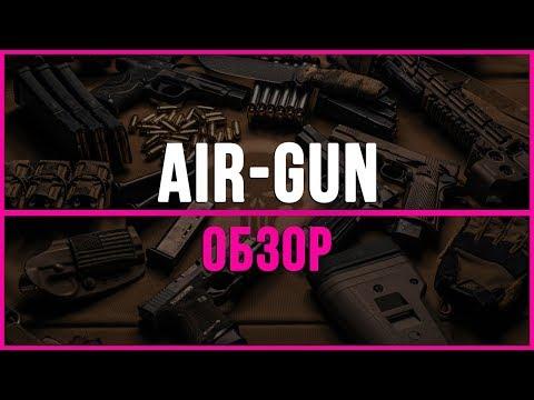 Партнерская программа Интернет-магазина Air-Gun.ru. Как зарабатывать деньги на партнерках