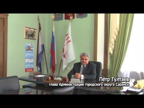 Приветственное слово главы администрации городского округа Саранск жителям Самары