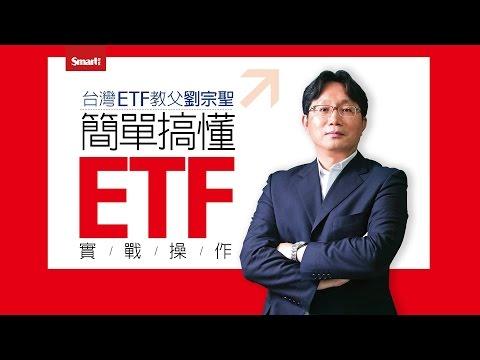 台灣ETF教父劉宗聖,教你如何用ETF安心賺