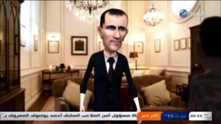 العالم يطالب برأس داعش بدل المطالبة بتنحي بشار الأسد
