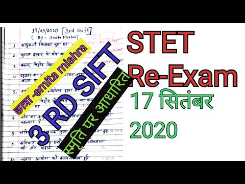 17September 2020Stet 3rd Sift Question And Answer#stet Letest News 2020 Exam Letest#stet Analysis