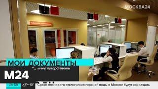 """Центры """"Мои документы"""" будут предоставлять три новые услуги Пенсионного фонда - Москва 24"""