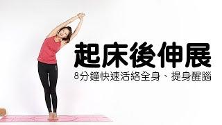 晨間瑜珈:8分鐘讓你精神百倍|Vicky老師|YogaAsia 亞洲瑜伽