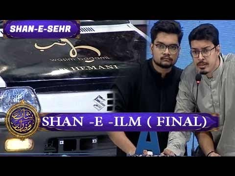 Shan-e-Sehr ( Shan-e-Ilm Final  - 24th June 2017