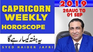 Weekly Horoscope in Urdu |Free Weekly Horoscope| Ye Hafta Kaisa RaheGa 2019 | Capricorn Predictions