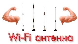 Мощная Wi-Fi антенна своими руками.