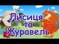 Казка українською Лисиця та журавель mp3