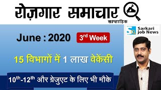 रोजगार समाचार : June 2020 3rd Week : Top 15 Govt Jobs - Employment News | Sarkari Job News