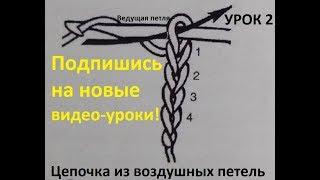 Crochet and knitting/ Уроки вязание крючком для начинающих/ Урок 2/ Цепочка из воздушных петель