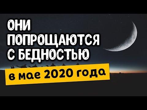 Эти знаки зодиака попрощаются с бедностью в мае 2020 года / Астрора