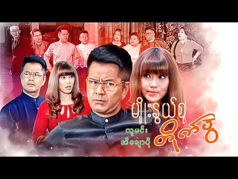 myanmar-movies--myoe-nwel-su-tite-pwel--lu-min,-ei-chaw-po