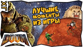 DOOM ║ Часть 4 ║ Прохождение игр Doom 2016 смешные приколы ║ #ХГ