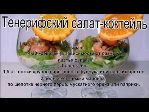 Праздничные салаты 360 рецептов с фото Вкусные и