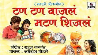 Tan Tan Vajala mutton Shijala | Dhingana | Marathi Lokgeet | Sumeet Music