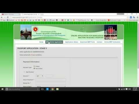 Bangla Tutorial: How to apply for BANGLADESH Machine Readable Passport (MRP) Online
