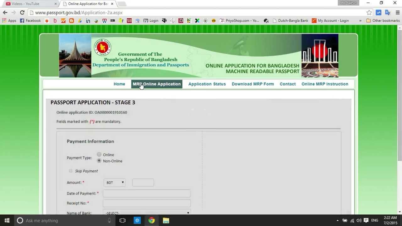 Bangla tutorial how to apply for bangladesh machine readable bangla tutorial how to apply for bangladesh machine readable passport mrp online youtube falaconquin