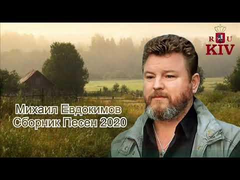 Михаил Евдокимов Сборник Песен 2020