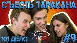 Съесть Таракана - 101 дело №9