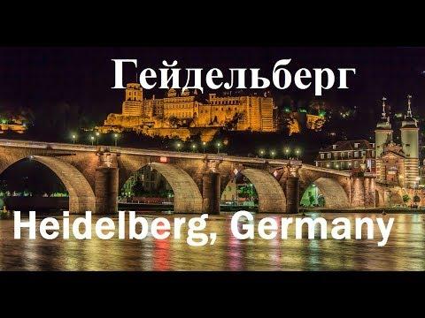1 - Экскурсия в Гейдельберг, замок, старый центр, город, река Неккар.