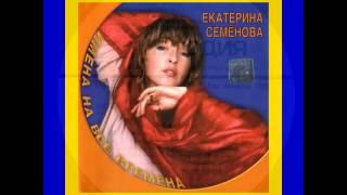 Екатерина Семенова - Угадай