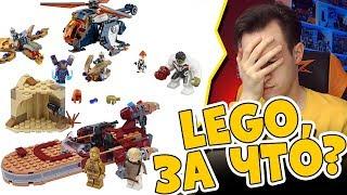LEGO ЗА ЧТО ТАКИЕ НОВИНКИ?!