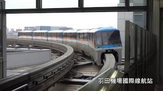 (4K) 東京單軌電車 / 東京モノレール / TOKYO MONORAIL
