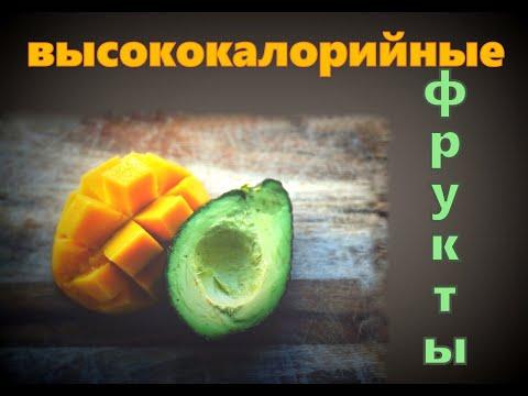 Самые Калорийные Фрукты / Топ 10 Высококалорийных Фруктов